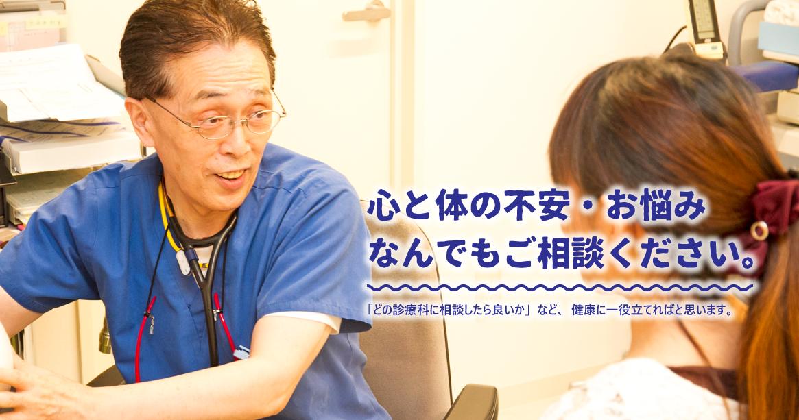 札幌市西区琴似おおた内科クリニック 心と体の不安・お悩み なんでもご相談ください。