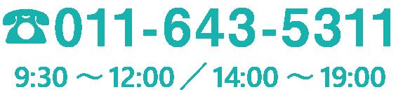 011-643-5311